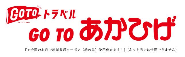 Go to トラベル Go to あかひげ